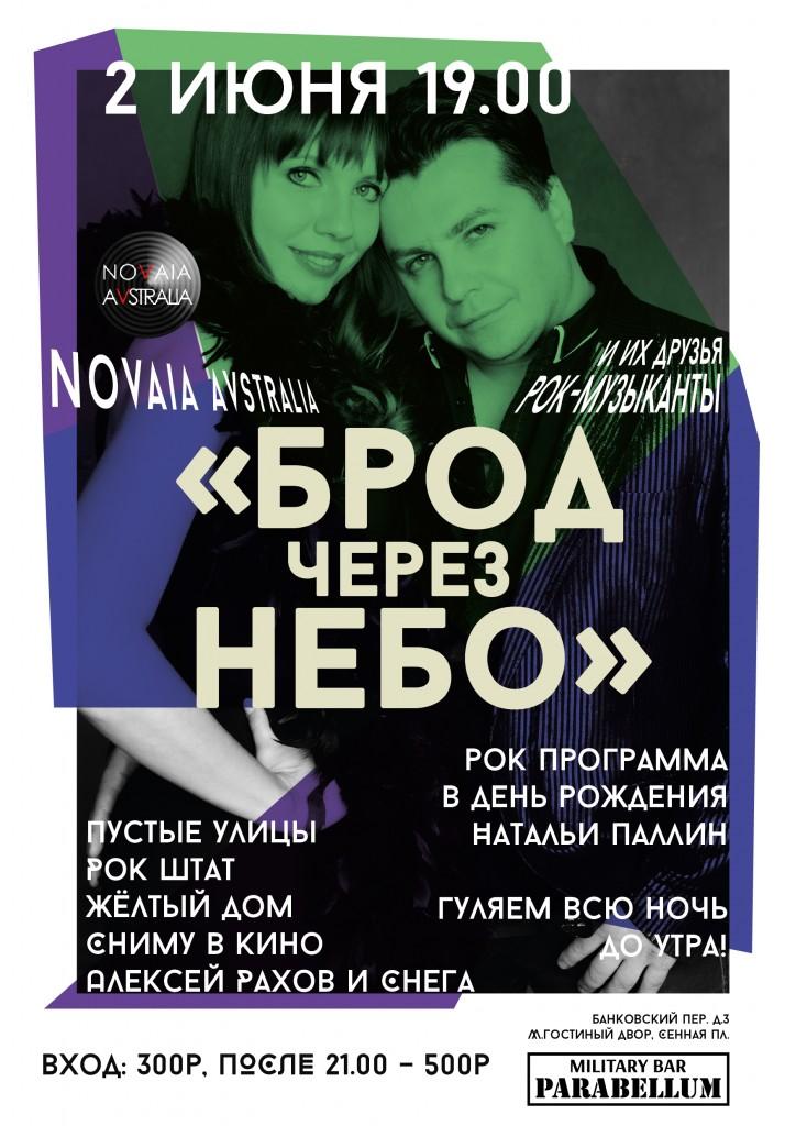 2 Juin Concert Natalia Pallin Parabellum